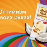 ALPEN_GOLD_Coconut_Almond